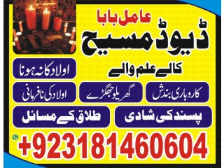 Amil baba love spell.lost love amil baba kala jadu kala ilam amil baba in london#00923181460604